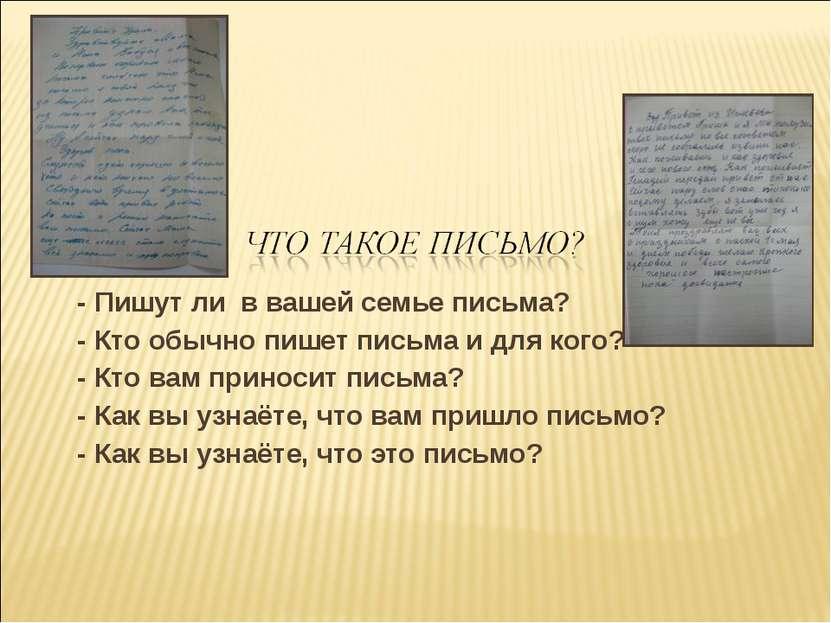 - Пишут ли в вашей семье письма? - Кто обычно пишет письма и для кого? - Кто ...