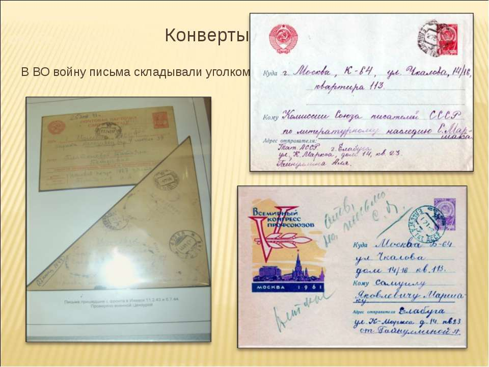 Конверты В ВО войну письма складывали уголком ом без конверта.