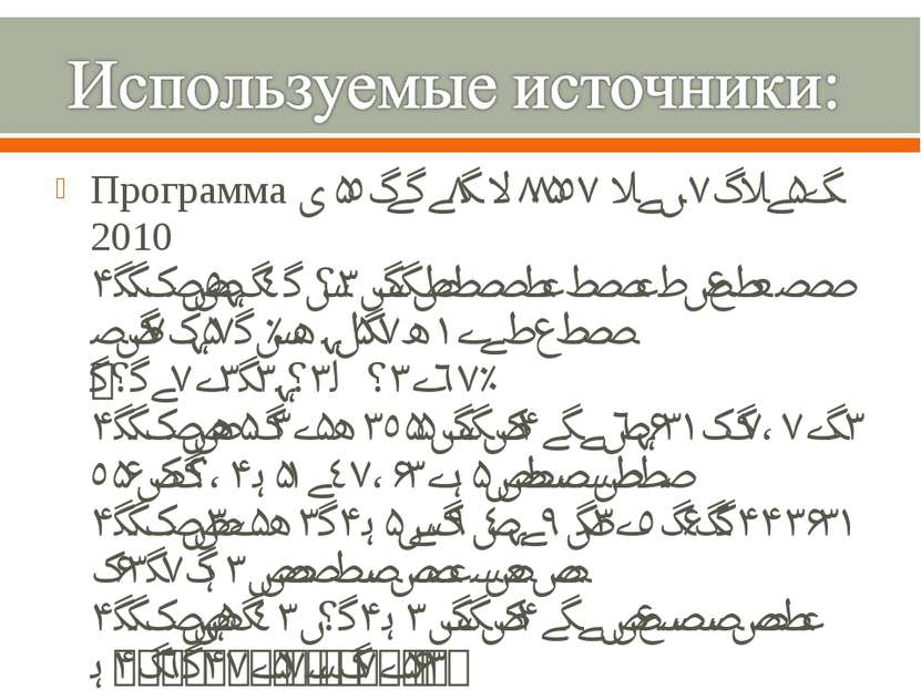 Программа Microsoft Office Power Point 2010 http://clubs.ya.ru/46116860184273...