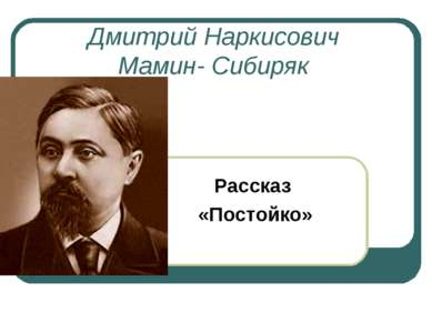 Дмитрий Наркисович Мамин- Сибиряк Рассказ «Постойко»