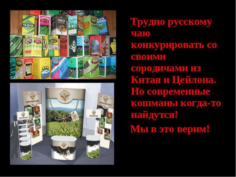Трудно русскому чаю конкурировать со своими сородичами из Китая и Цейлона. Но...