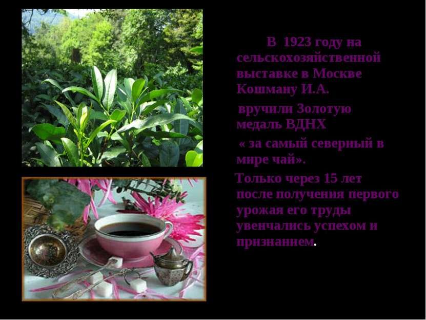 В 1923 году на сельскохозяйственной выставке в Москве Кошману И.А. вручили Зо...