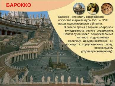 Барокко – это стиль европейского искусства и архитектуры XVII – XVIII веков, ...