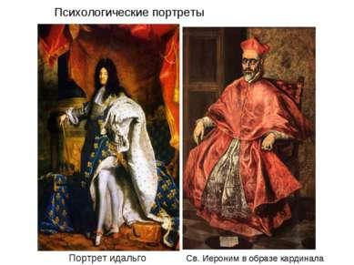 Св. Иероним в образе кардинала Портрет идальго Психологические портреты