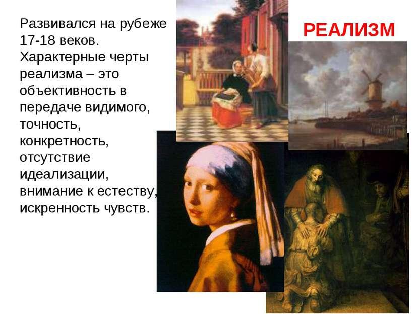 РЕАЛИЗМ Развивался на рубеже 17-18 веков. Характерные черты реализма – это об...