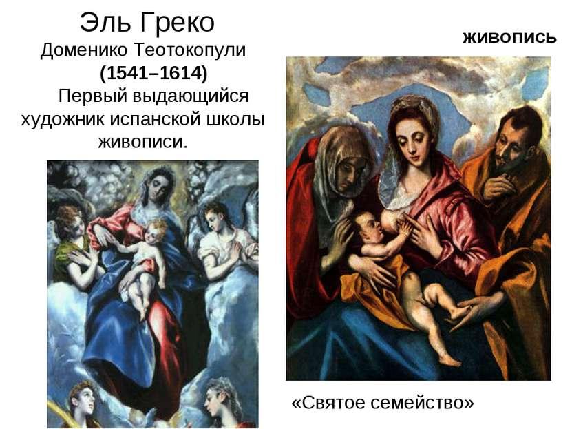живопись Эль Греко Доменико Теотокопули (1541–1614) Первый выдающийся художни...