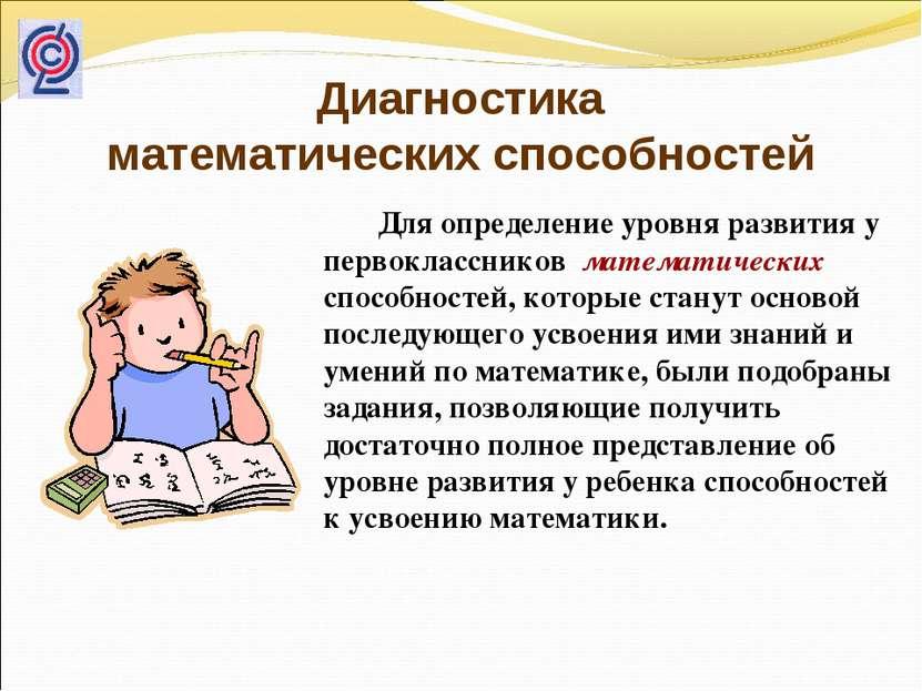 Диагностика математических способностей Для определение уровня развития у пер...