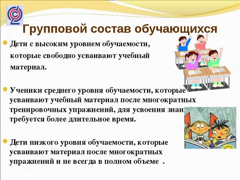 Групповой состав обучающихся Дети с высоким уровнем обучаемости, которые своб...