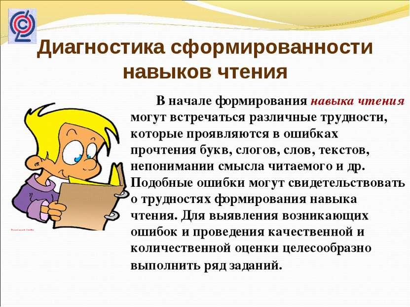 Диагностика сформированности навыков чтения В начале формирования навыка чтен...