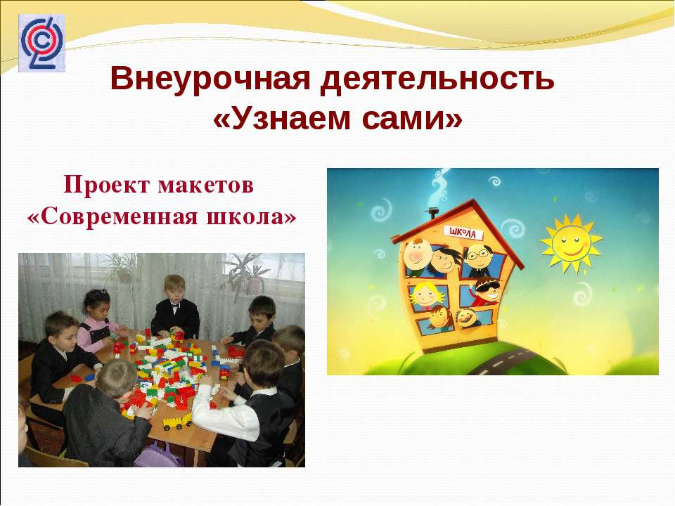 Внеурочная деятельность «Узнаем сами» Проект макетов «Современная школа»
