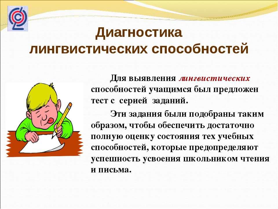 Диагностика лингвистических способностей Для выявления лингвистических способ...