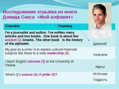 Исследование отрывка из книги Дэвида Сакса «Мой алфавит» Отрывок Перевод I'm ...