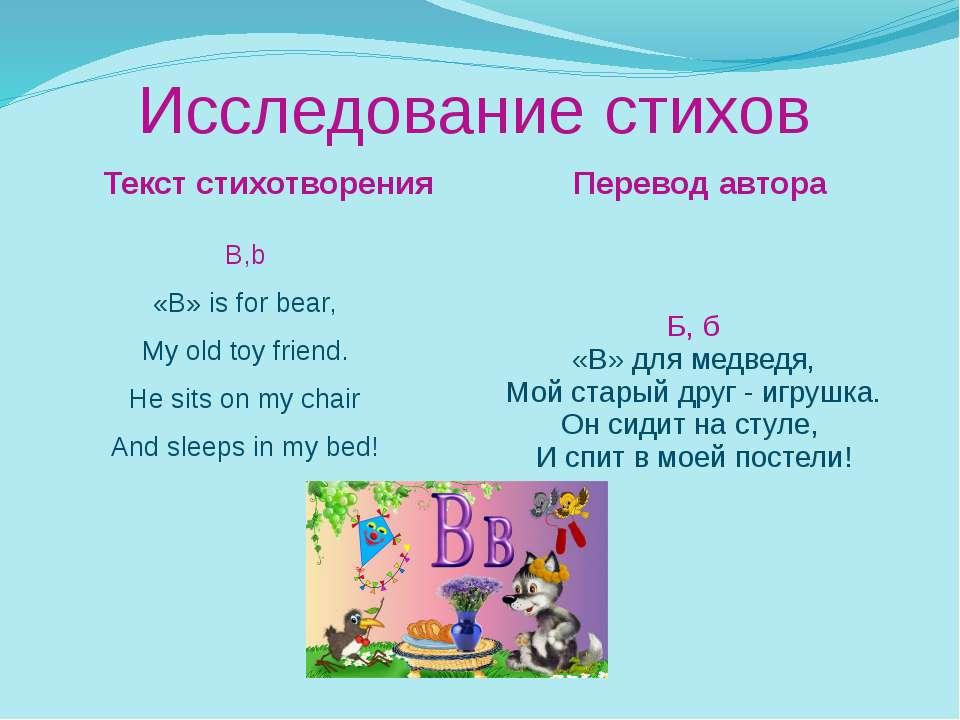 Исследование стихов Текст стихотворения Перевод автора B,b «B» is for bear, M...