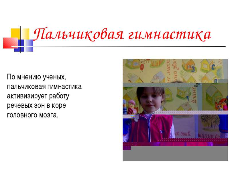 Пальчиковая гимнастика По мнению ученых, пальчиковая гимнастика активизирует ...