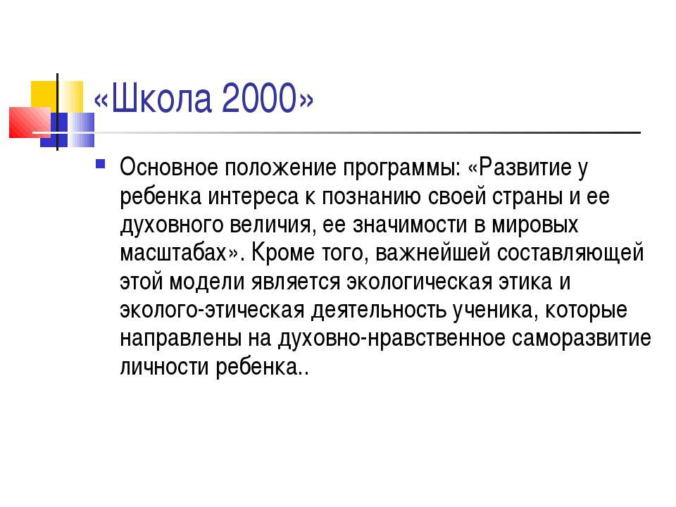 «Школа 2000» Основное положение программы: «Развитие у ребенка интереса к поз...