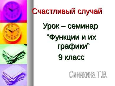 """Счастливый случай Урок – семинар """"Функции и их графики"""" 9 класс"""