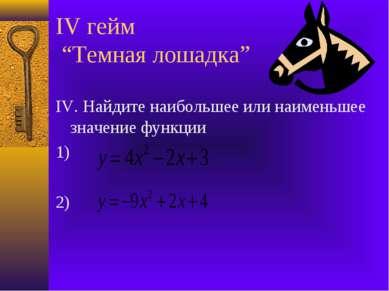 """IV гейм """"Темная лошадка"""" IV. Найдите наибольшее или наименьшее значение функц..."""