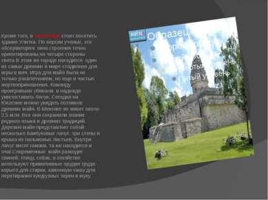 Кроме того, в Чичен-Ице стоит посетить здание Улитка. По версии ученых, это о...