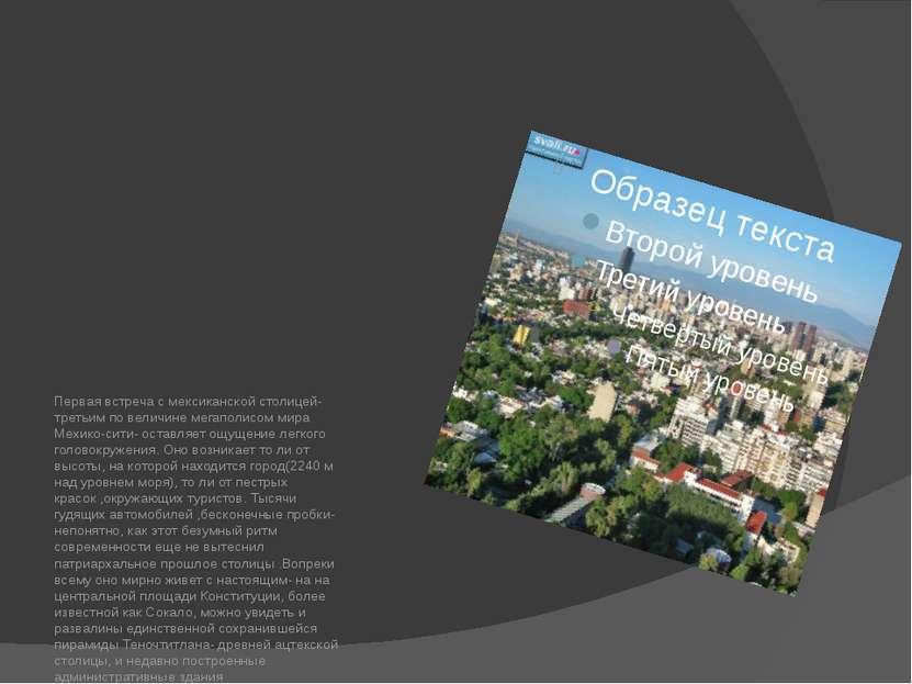 Первая встреча с мексиканской столицей-третьим по величине мегаполисом мира М...