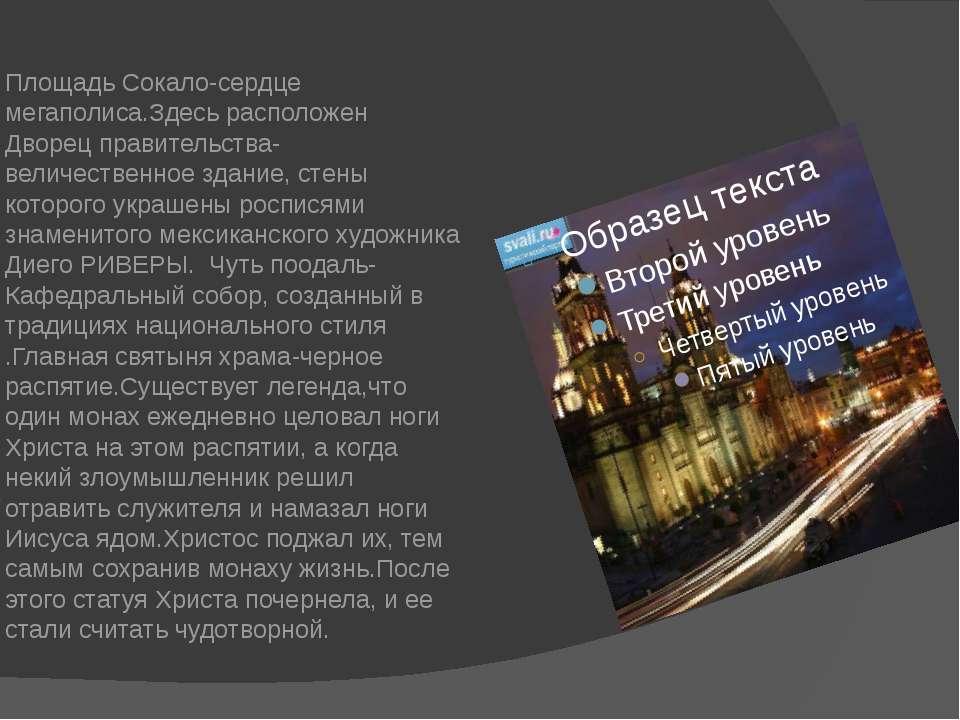 Площадь Сокало-сердце мегаполиса.Здесь расположен Дворец правительства- велич...
