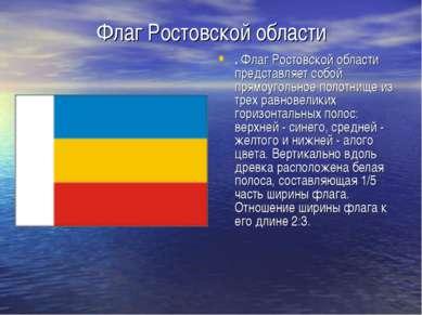 Флаг Ростовской области . Флаг Ростовской области представляет собой прямоуго...