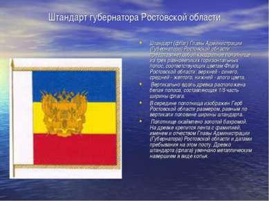 Штандарт губернатора Ростовской области Штандарт (флаг) Главы Администрации (...