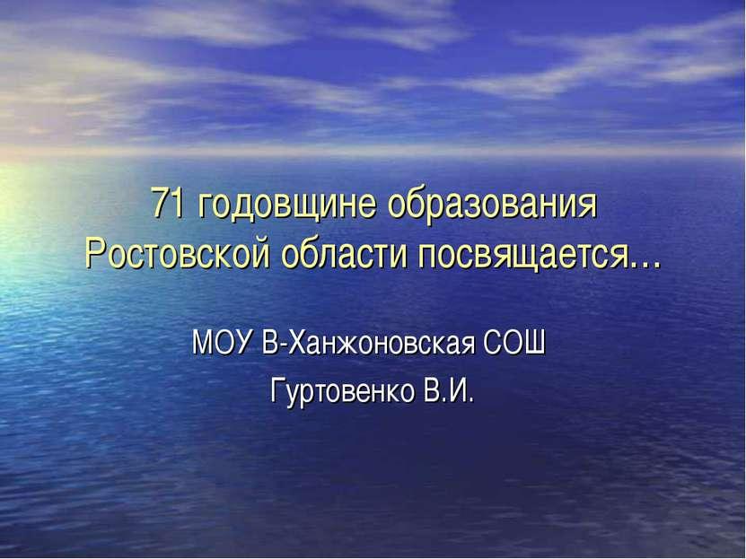 71 годовщине образования Ростовской области посвящается… МОУ В-Ханжоновская С...