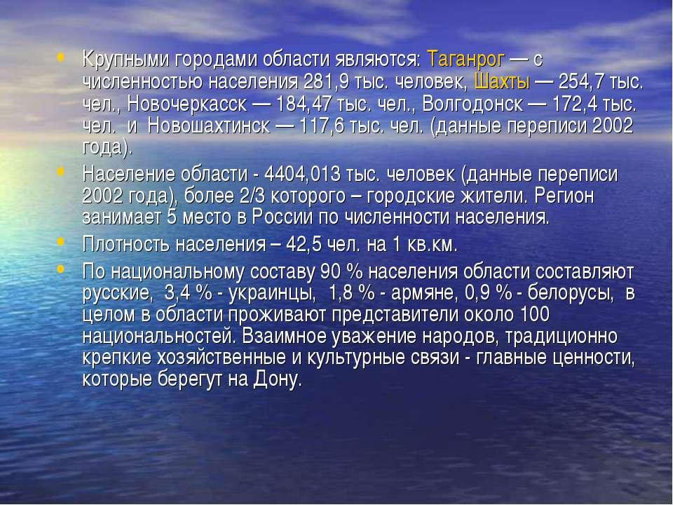 Крупными городами области являются: Таганрог — с численностью населения 281,9...