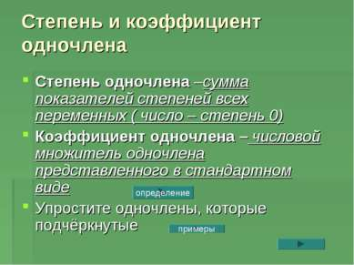 Степень и коэффициент одночлена Степень одночлена –сумма показателей степеней...