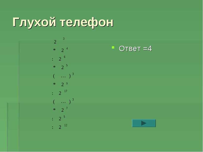 Глухой телефон Ответ =4