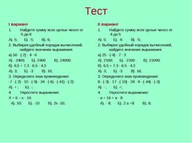 Тест I вариант Найдите сумму всех целых чисел от -5 до 6 А). 5; Б). -5 В). 6;...