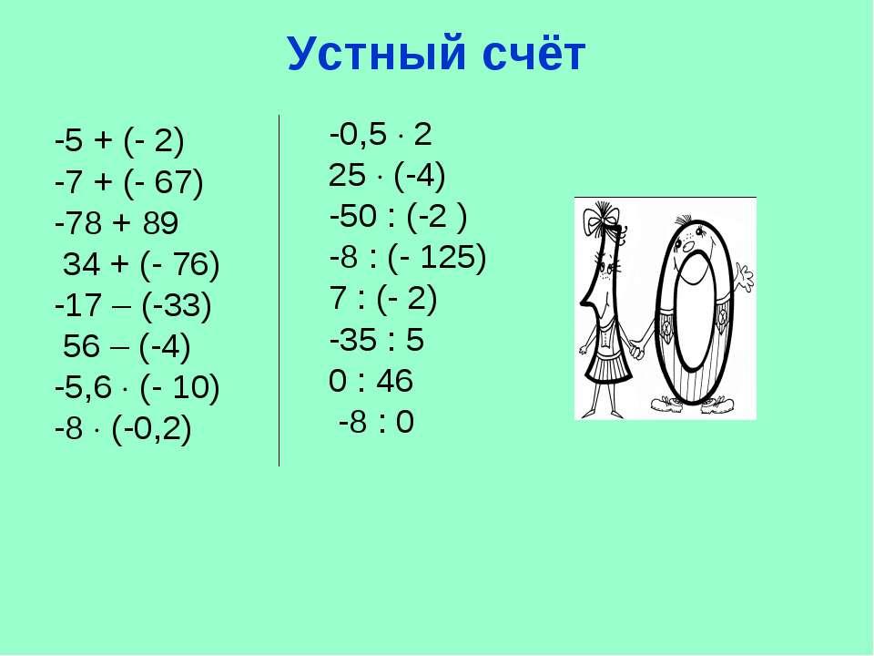 Устный счёт -5 + (- 2) -7 + (- 67) -78 + 89 34 + (- 76) -17 – (-33) 56 – (-4)...