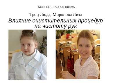 МОУ СОШ №2 г.о. Кинель Троц Люда, Миронова Лиза Влияние очистительных процеду...