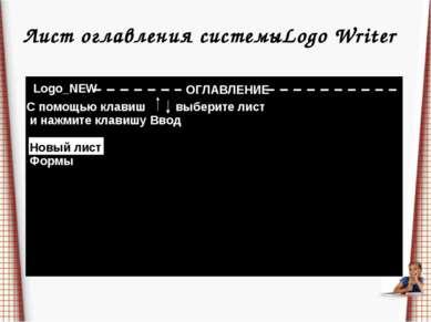 Лист оглавления системыLogo Writer Logo_NEW ОГЛАВЛЕНИЕ С помощью клавиш выбер...