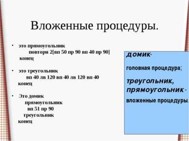 Вложенные процедуры. это прямоугольник повтори 2[вп 50 пр 90 вп 40 пр 90] кон...