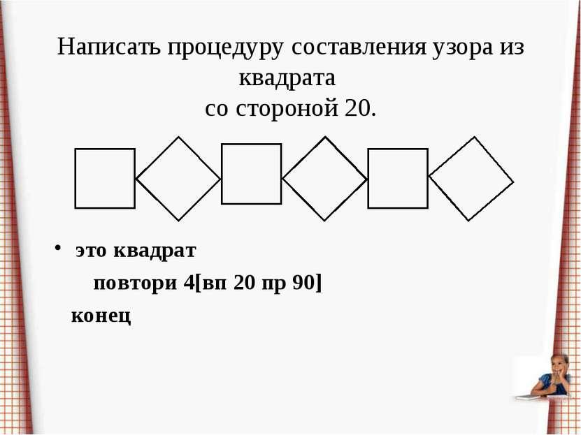 Написать процедуру составления узора из квадрата со стороной 20. это квадрат ...