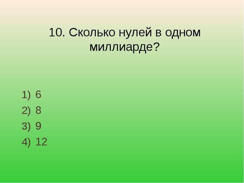 6 8 9 12 10. Сколько нулей в одном миллиарде? 9