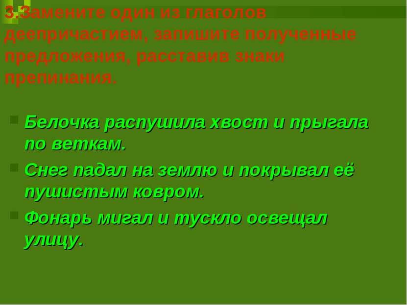 3.Замените один из глаголов деепричастием, запишите полученные предложения, р...