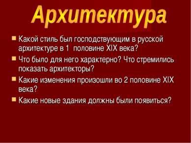 Какой стиль был господствующим в русской архитектуре в 1 половине XIX века? Ч...