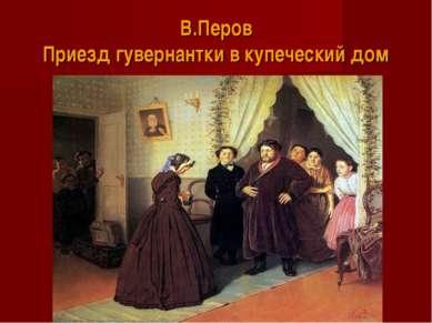 В.Перов Приезд гувернантки в купеческий дом