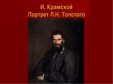 И. Крамской Портрет Л.Н. Толстого