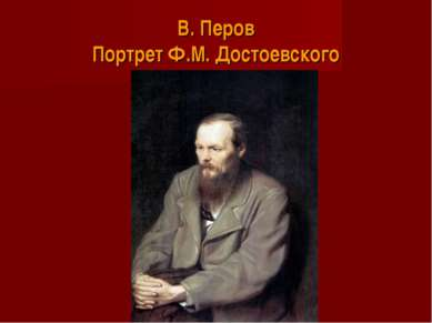 В. Перов Портрет Ф.М. Достоевского