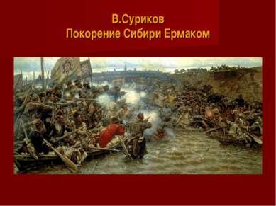 В.Суриков Покорение Сибири Ермаком