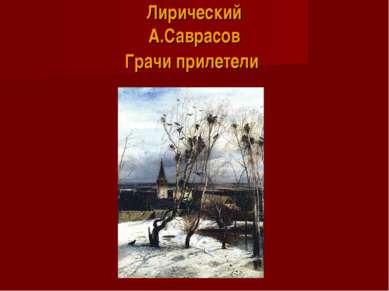 Лирический А.Саврасов Грачи прилетели