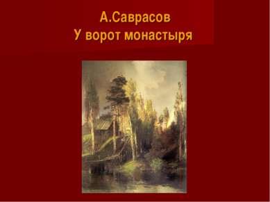 А.Саврасов У ворот монастыря