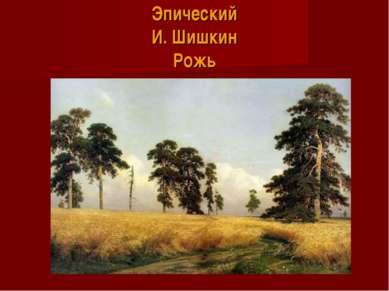 Эпический И. Шишкин Рожь