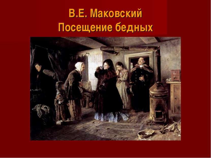 В.Е. Маковский Посещение бедных