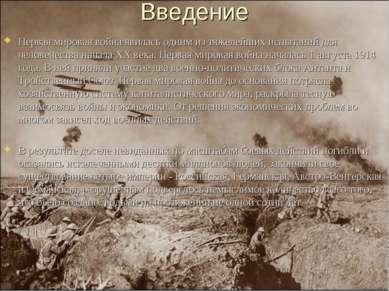 Введение Первая мировая война явилась одним из тяжелейших испытаний для челов...