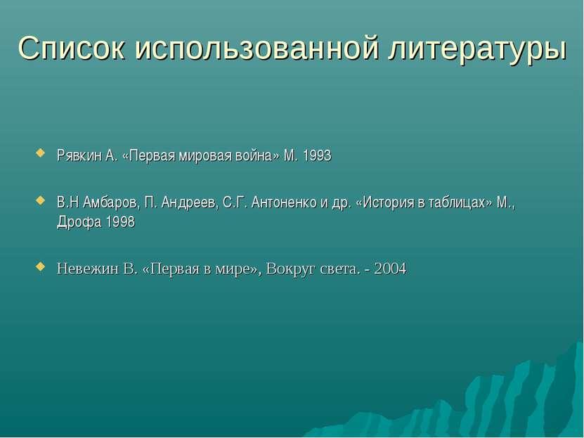 Список использованной литературы Рявкин А. «Первая мировая война» М. 1993 В.Н...