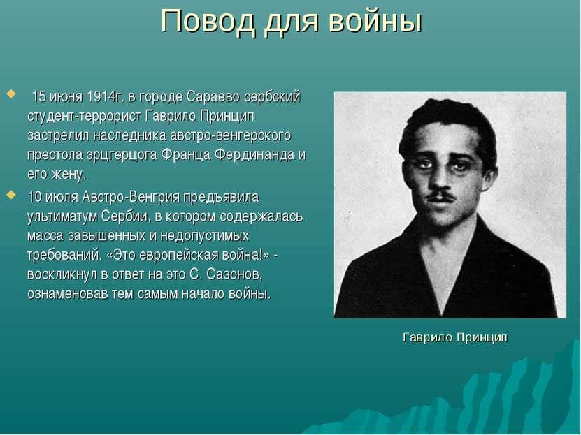 Повод для войны 15 июня 1914г. в городе Сараево сербский студент-террорист Га...